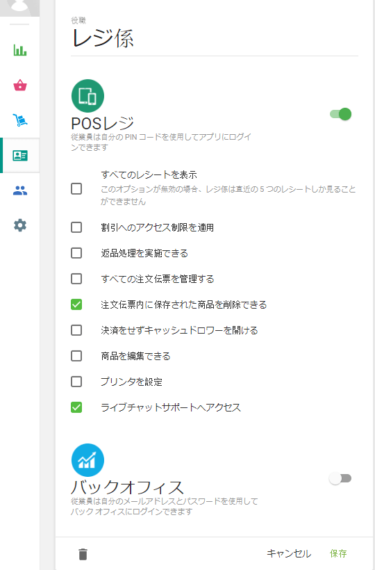 POS access rights
