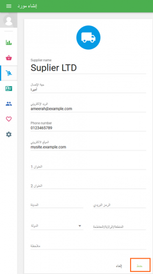 'Create supplier' form