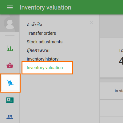 'Inventory valuation' section