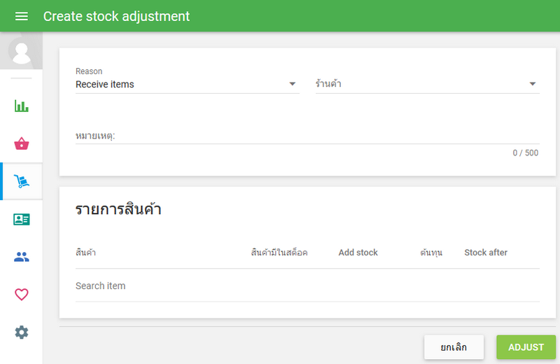 form 'Create stock adjustment'